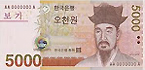 5,000 won (ocheon won)